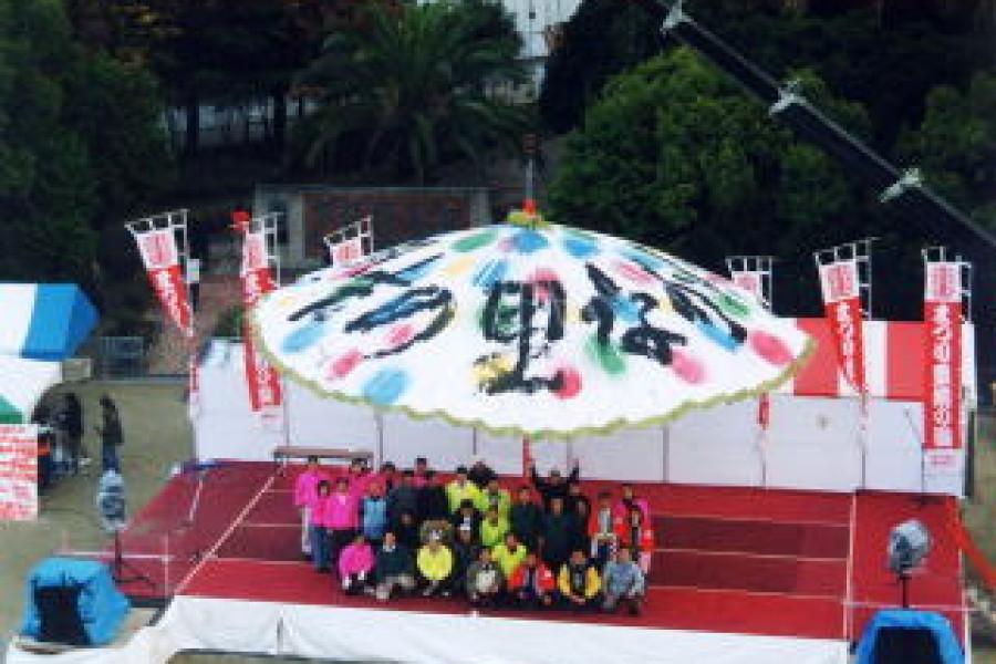 「第7回ゆきち祭り」で、祭りの目玉として大傘を製作しました。