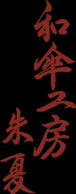和傘工房朱夏のロゴ